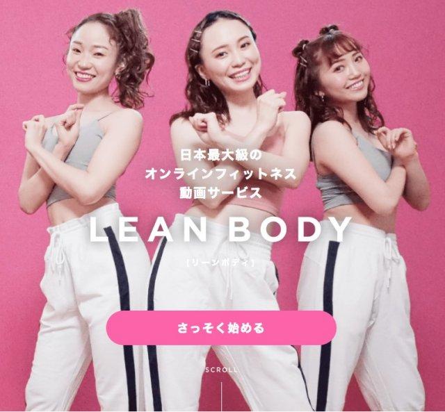 日本最大級のオンライフィットネス LEAN BODY(リーンボディ)