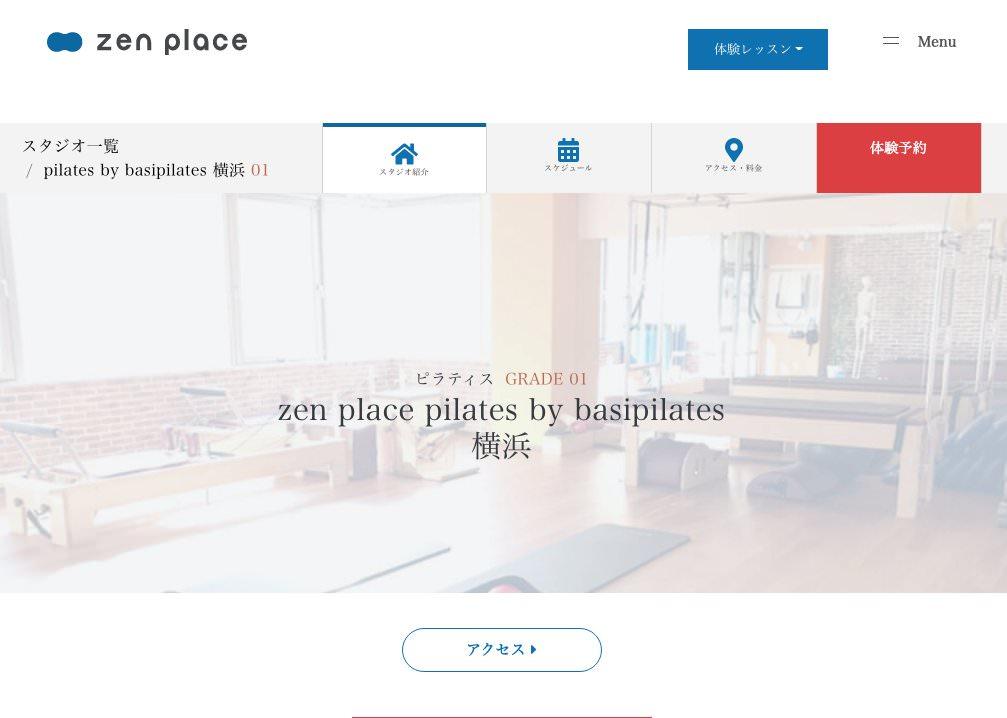 zen place pilates by basi pilates(旧basiピラティス)横浜スタジオキャプチャ