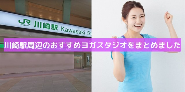 川崎で人気おすすめのヨガを、管理人がまとめました