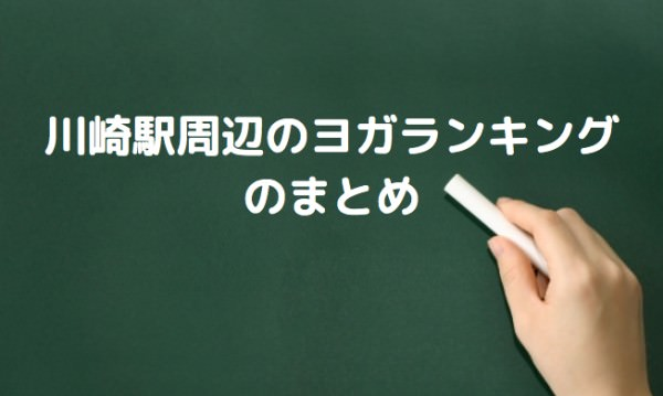 川崎駅周辺のヨガ人気おすすめランキングのまとめ
