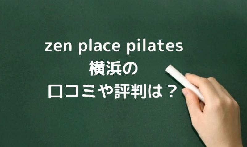 zen place pilates by basi横浜スタジオの口コミ・評判は?