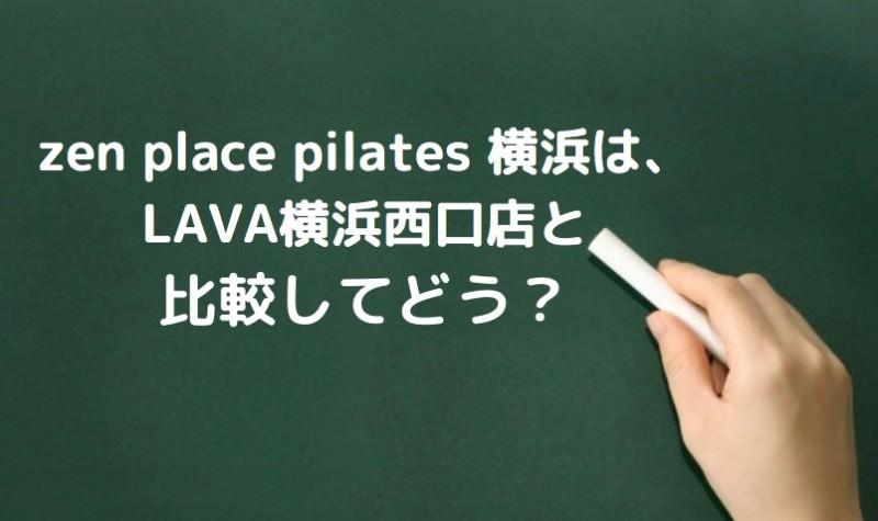 zen place pilates by basi横浜スタジオはLAVA横浜西口店と比較してどうなの?